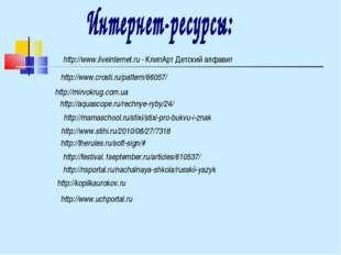 http://www.liveinternet.ru - КлипАрт Детский алфавит http://festival.1septemb