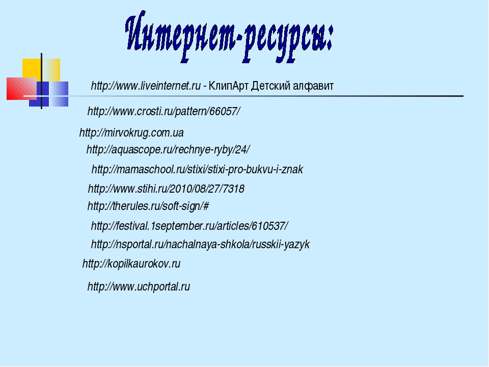 http://www.liveinternet.ru - КлипАрт Детский алфавит http://festival.1septemb...