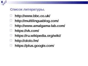 Список литературы. http://www.bbc.co.uk/ http://multilinguablog.com/ http://