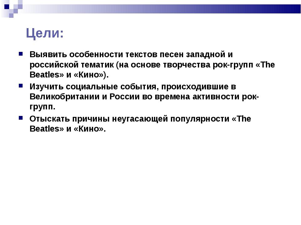 Выявить особенности текстов песен западной и российской тематик (на основе т...