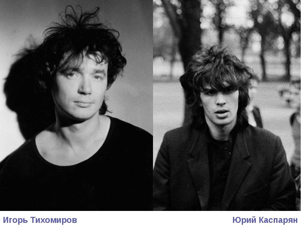 Игорь Тихомиров Юрий Каспарян