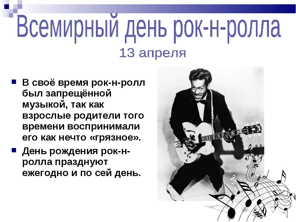 В своё время рок-н-ролл был запрещённой музыкой, так как взрослые родители то...