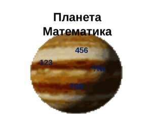 Планета Математика 123 456 789 ?№
