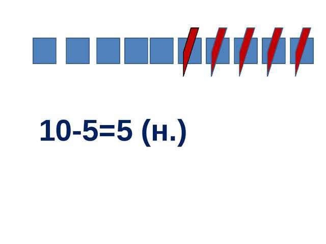 10-5=5 (н.)