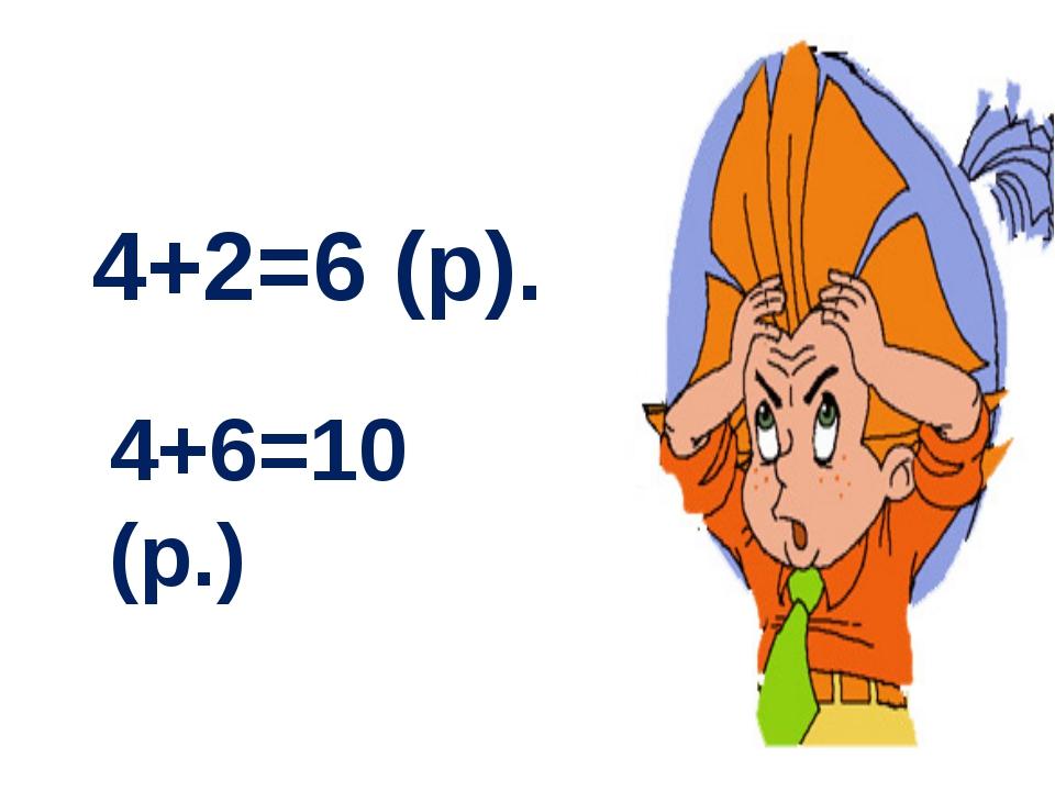 4+2=6 (р). 4+6=10 (р.)