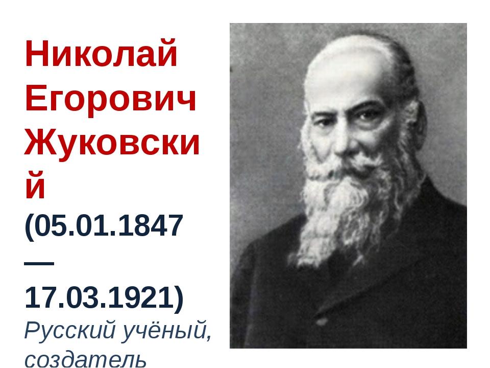 Николай Егорович Жуковский (05.01.1847 — 17.03.1921) Русский учёный, создател...