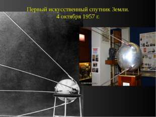 Первый искусственный спутник Земли. 4 октября 1957 г.