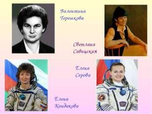 Валентина Терешкова Светлана Савицская Елена Кондакова Елена Серова