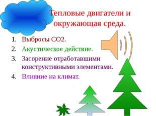 Тепловые двигатели и окружающая среда. Выбросы СО2. Акустическое действие. З
