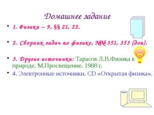 Домашнее задание 1. Физика – 9, §§ 21, 22. 2. Сборник задач по физике, №№ 351