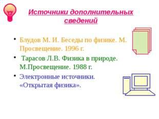 Блудов М. И. Беседы по физике. М. Просвещение. 1996 г. Тарасов Л.В. Физика в