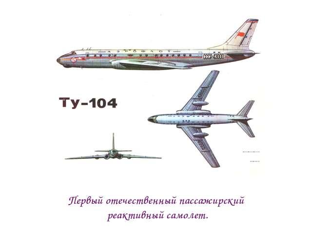 Первый отечественный пассажирский реактивный самолет.