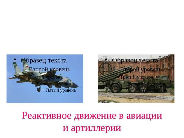 Реактивное движение в авиации и артиллерии