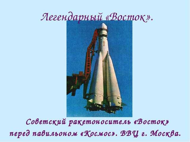 Легендарный «Восток». Советский ракетоноситель «Восток» перед павильоном «Кос...