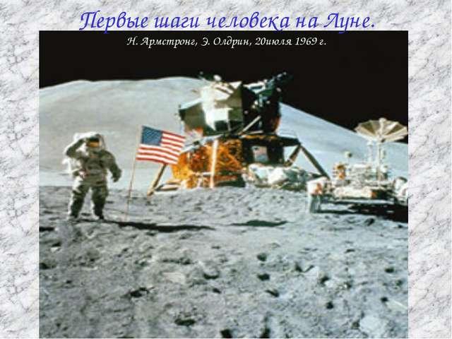 Первые шаги человека на Луне. Н. Армстронг, Э. Олдрин, 20июля 1969 г.