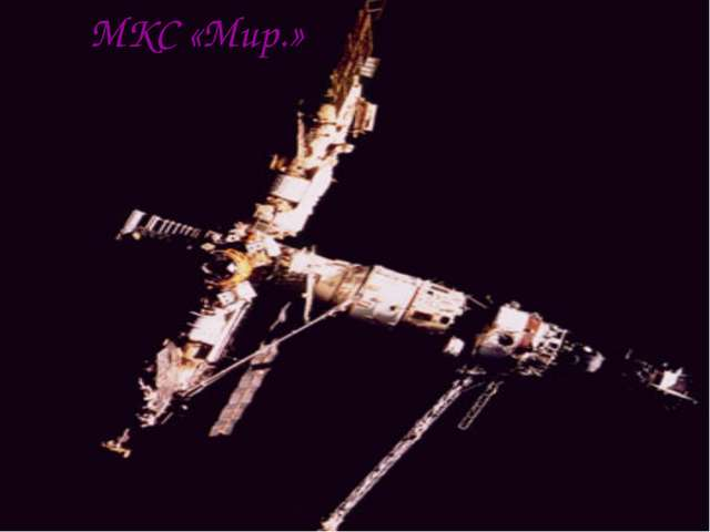 МКС «Мир.»