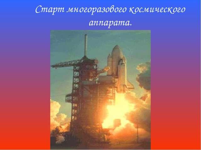 Старт многоразового космического аппарата.