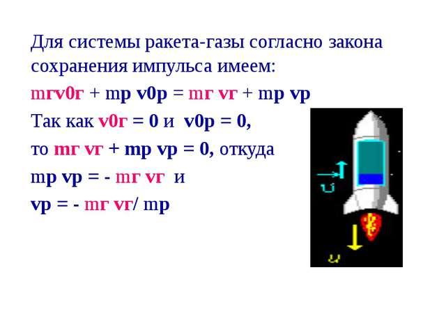 Для системы ракета-газы согласно закона сохранения импульса имеем: mгv0г + mр...