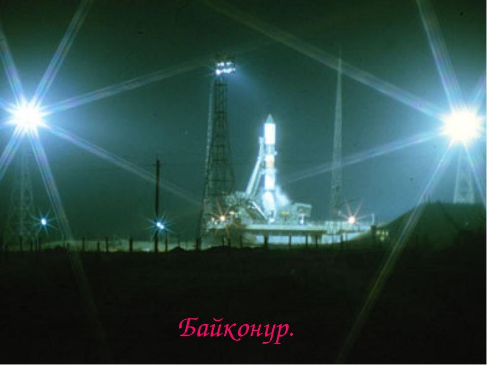 Байконур.