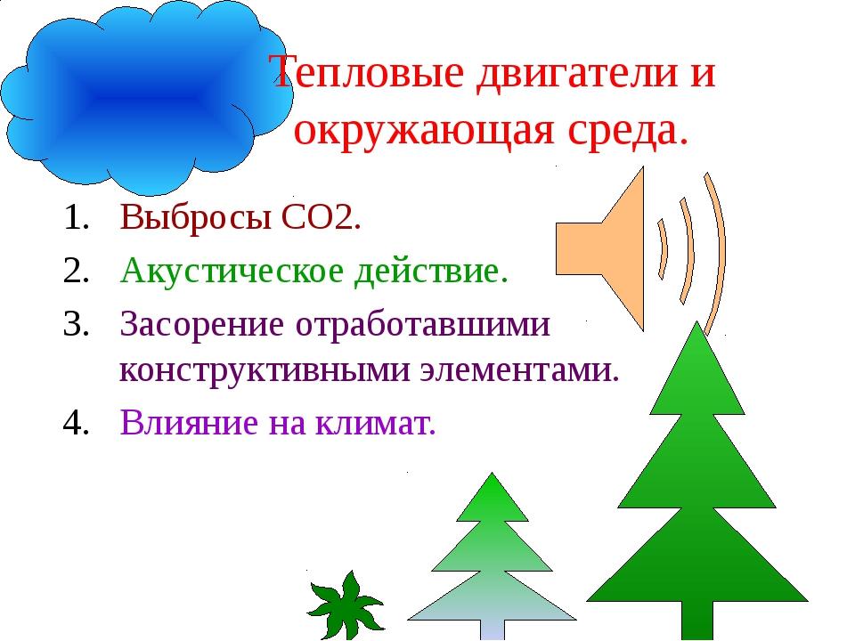 Тепловые двигатели и окружающая среда. Выбросы СО2. Акустическое действие. З...