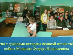 Встреча с дочерями ветерана великой отечественной войны Маркина Федора Никола