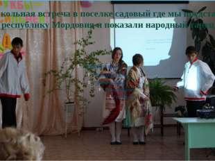 Межшкольная встреча в поселке садовый где мы представляли республику Мордовия