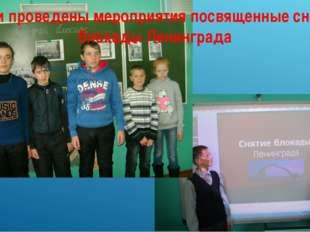 Были проведены мероприятия посвященные снятию блокады Ленинграда