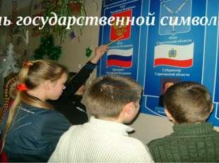 День государственной символики