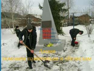 Акция поможем памятникам и обелискам