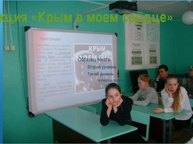 Акция «Крым в моем сердце»
