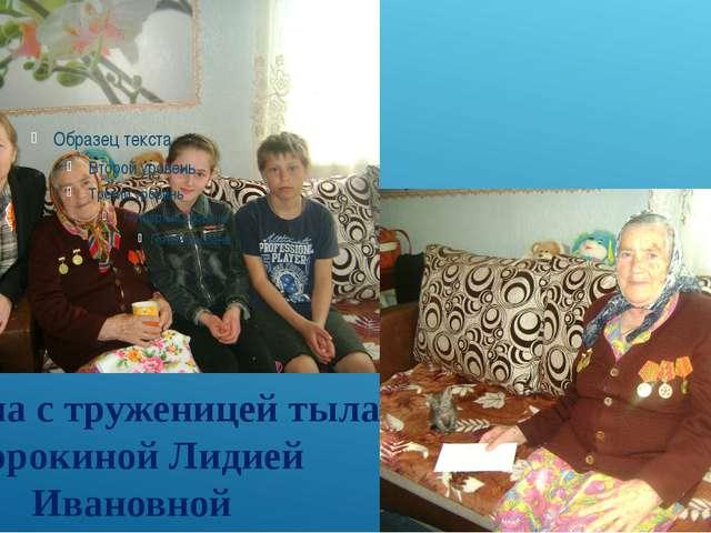 Встреча с труженицей тыла Сорокиной Лидией Ивановной