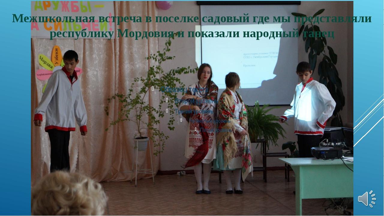 Межшкольная встреча в поселке садовый где мы представляли республику Мордовия...
