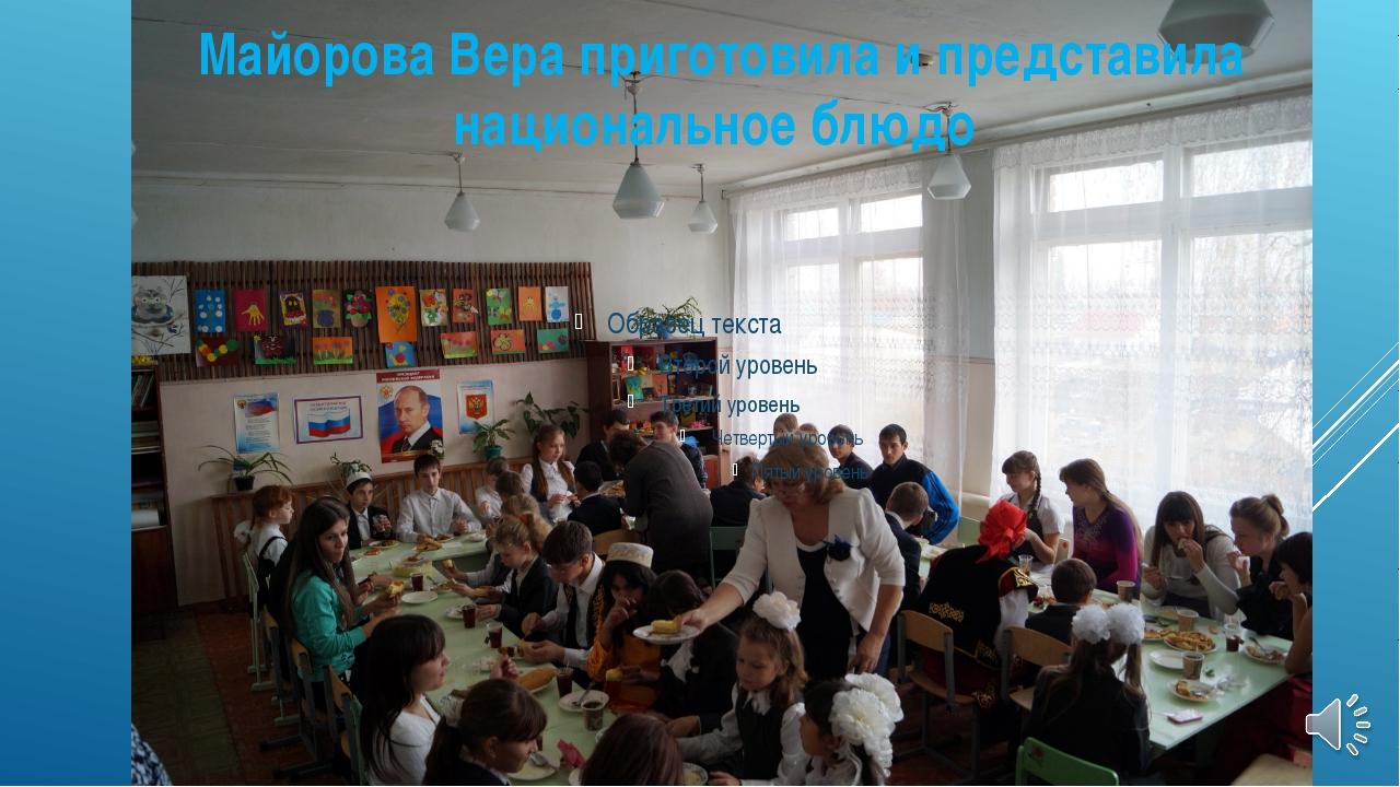Майорова Вера приготовила и представила национальное блюдо