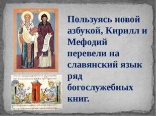 Пользуясь новой азбукой, Кирилл и Мефодий перевели на славянский язык ряд бог