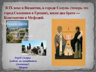 В IX веке в Византии, в городе Солунь (теперь это город Салоники в Греции),