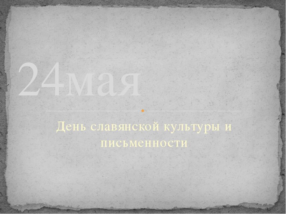День славянской культуры и письменности 24мая