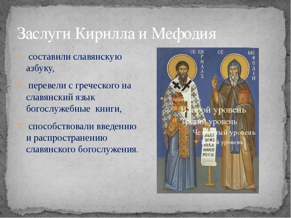 Презентация по внеклассной работе ко Дню славянской письменности и культуры