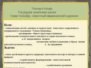 обучения Thomas Kinkade The popular amerikaner painter Томас Кинкейд - извест