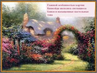 Главной особенностью картин Кинкейда являлись светящиеся блики и насыщенные п