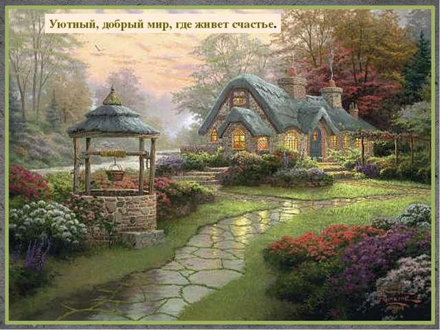 Уютный, добрый мир, где живет счастье.