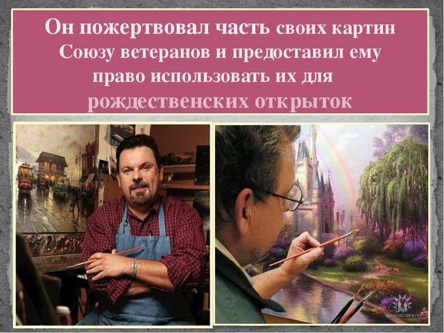 Он пожертвовал часть своих картин Союзу ветеранов и предоставил ему право исп...