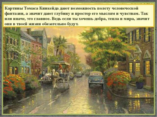 Картины Томаса Кинкейда дают возможность полету человеческой фантазии, а знач...