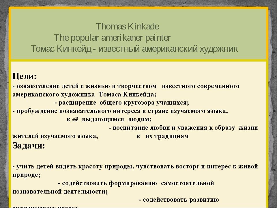 обучения Thomas Kinkade The popular amerikaner painter Томас Кинкейд - извест...