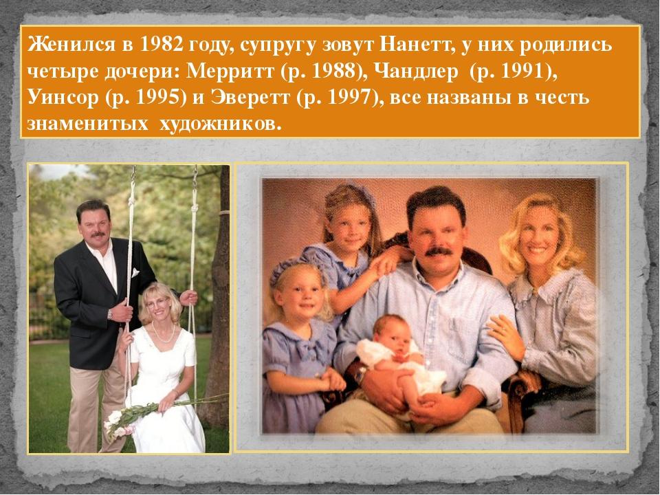Женился в 1982 году, супругу зовут Нанетт, у них родились четыре дочери: Мерр...