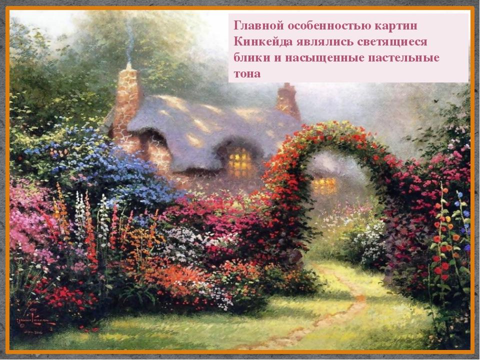 Главной особенностью картин Кинкейда являлись светящиеся блики и насыщенные п...