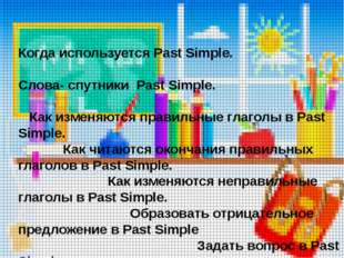 Когда используется Past Simple. Слова- спутники Past Simple. Как изменяются п
