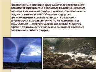 Чрезвычайные ситуации природного происхождения возникают в результате стихийн