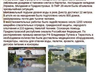 Летом 2008 года в результате наводнения, которое было вызвано ливневыми дождя