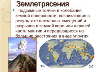 Землетрясения – подземные толчки и колебания земной поверхности, возникающие