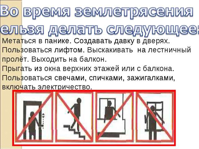 Метаться в панике. Создавать давку в дверях. Пользоваться лифтом. Выскакивать...